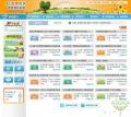環境教育管理資訊系統